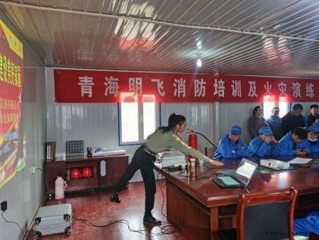 青海明飞投资发展有限公司2020年消防培训及灭火演练