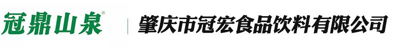 肇庆市冠宏食品饮料有限公司
