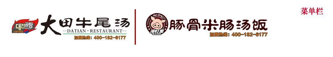 烟台市大田川餐饮管理有限公司