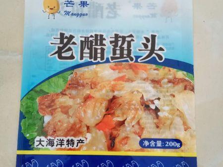 煙臺食品真空塑料袋 煙臺食品真空塑料袋制造