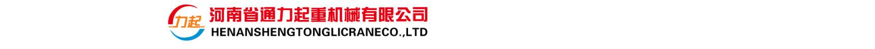 河南省通力起重機械有限公司
