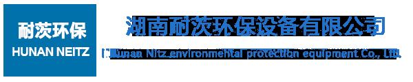 湖南耐茨机电科技有限公司