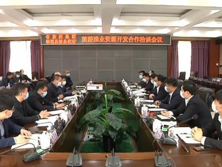 省旅游投资集团一行来肇源县考察洽谈旅游渔业资源开发合作