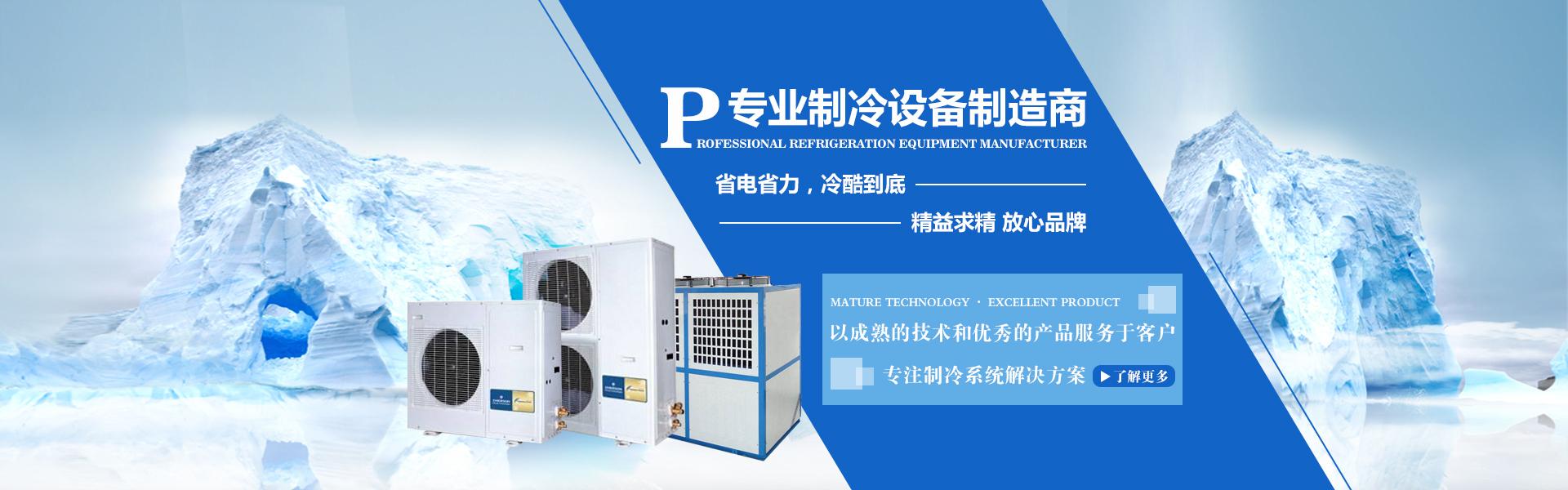 专业建设安装销售冷库,冷库板,速冻机组