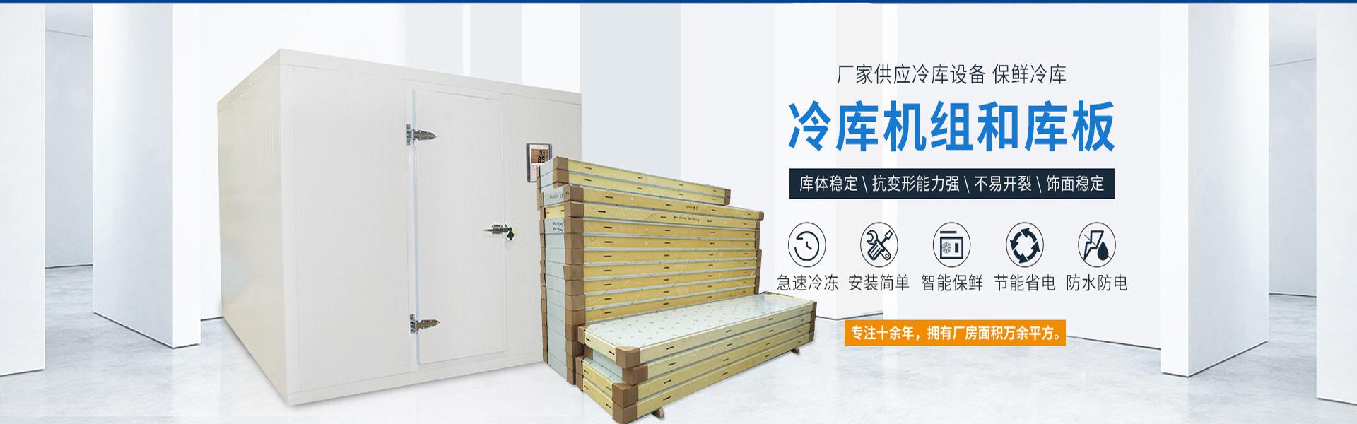 厂家供应冷库设备 保鲜冷库 冷库机组和库板