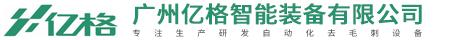 广州亿格智能装备有限公司
