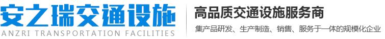 郑州安之瑞交通设施有限公司