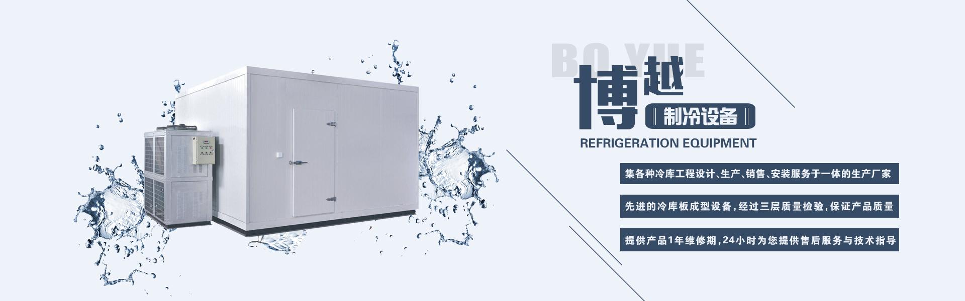 冷库工程设计安装服务于一体的生产厂家