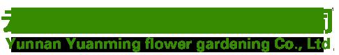 云南远名花卉园艺有限公司