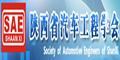 陕西省汽车工程学会