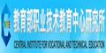 教育部职业技术教育中心研究所