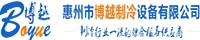 惠州博越制冷设备有限公司