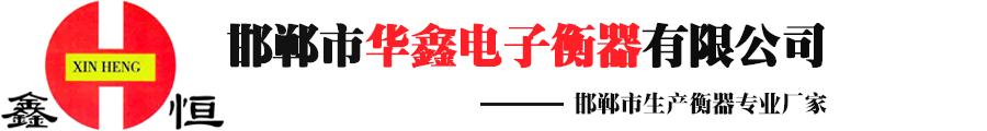 邯郸市华鑫电子衡器有限公司
