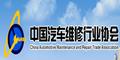 中国汽车维修行业协会