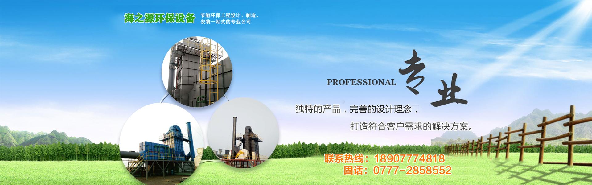 广西环保设备厂家