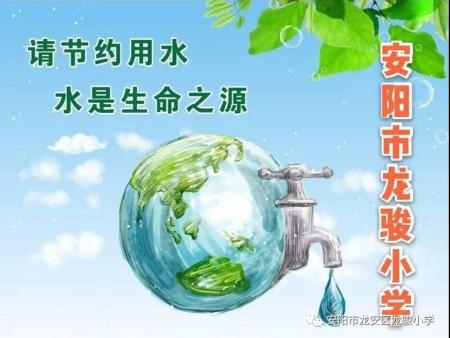 共享生命之源•共倡节水之观——安阳市龙骏小学