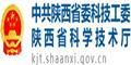 陕西省科学技术厅