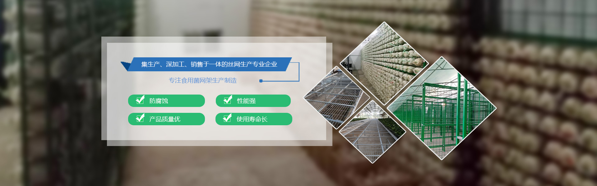 河北晨超金属丝网有限公司banner
