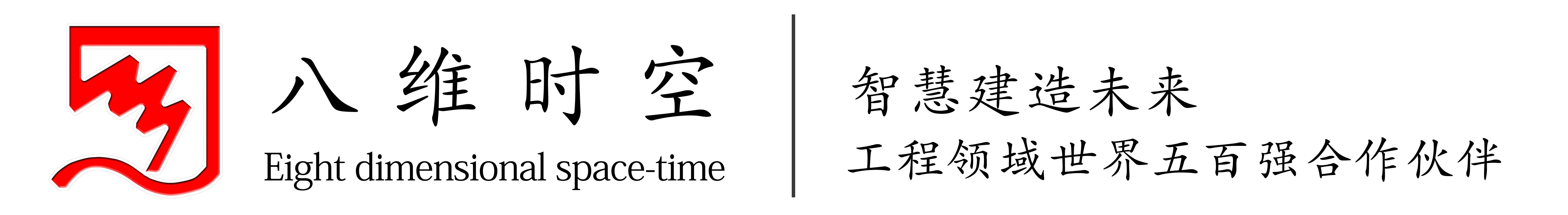 武汉八维时空信息技术股份有限公司