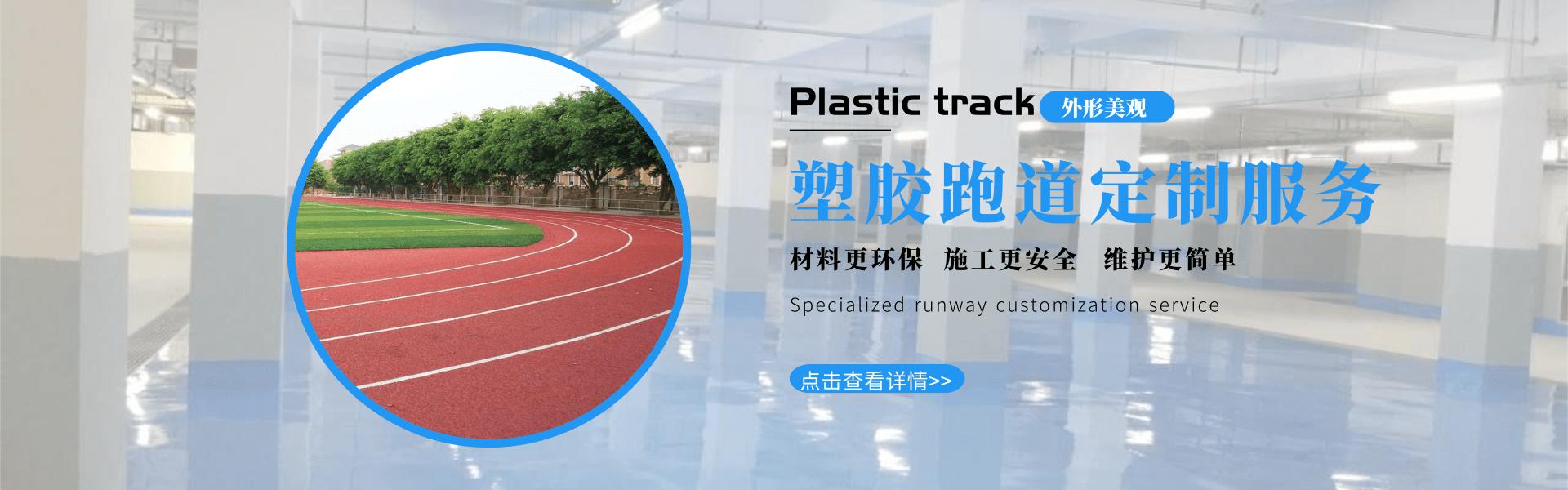 青海塑胶跑道,西宁塑胶跑道定制