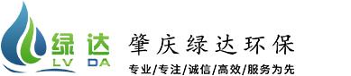 肇庆市绿达环保科技有限公司