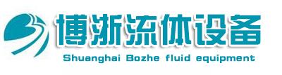 上海博浙流体设备 有限公司