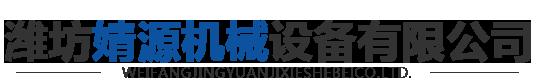 潍坊婧源机械设备有限公司
