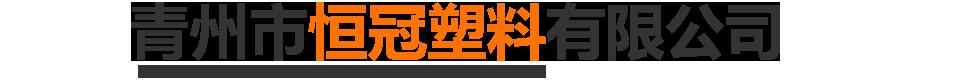 青州市恒冠塑料有限公司