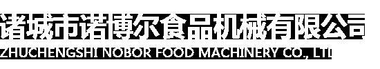 诸城市诺博尔食品机械有限公司