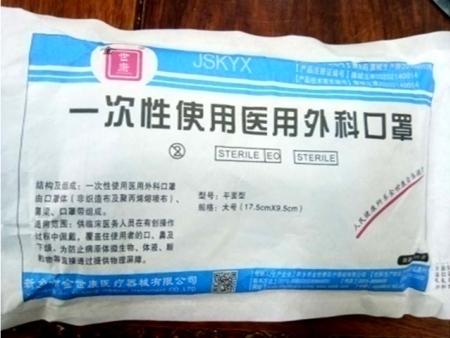 一次性医用外科口罩(20片 /包)
