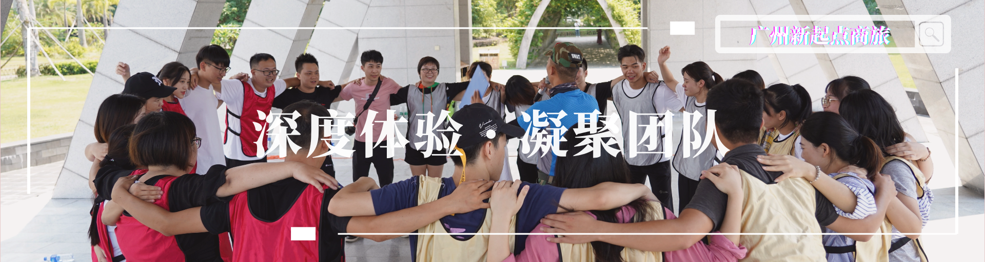 Focus on the outdoor training of Guangzhou, expand the team's cohesion for 10 years, expand the team's cohesion and expand the team's quality!
