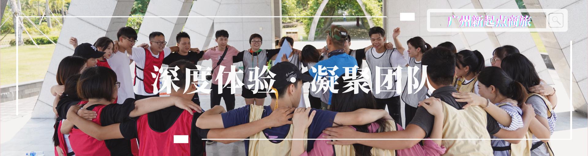 广州户外拓展-广州拓展训练团建活动,10年专注户外团队素质拓展培训公司,创新拓展项目+专业拓展基地,员工快速提升凝聚力!
