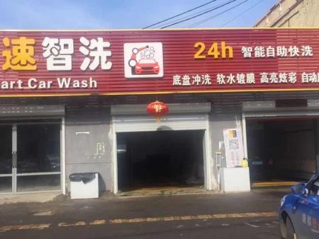 自助电脑洗车机无人值守门店