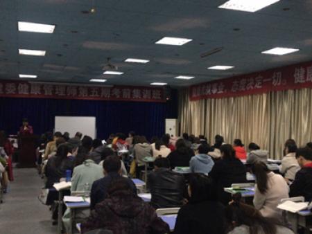 健康管理师考前培训-- 西安三立职业技术学校