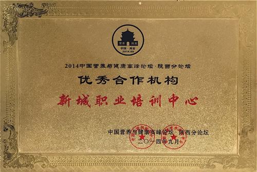 中國營養與健康高峰論壇.陝西分論壇-優秀合作機構:西安茄子app官网下载茄子8職業技術學校