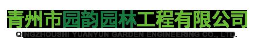 青州市园韵园林工程有限公司