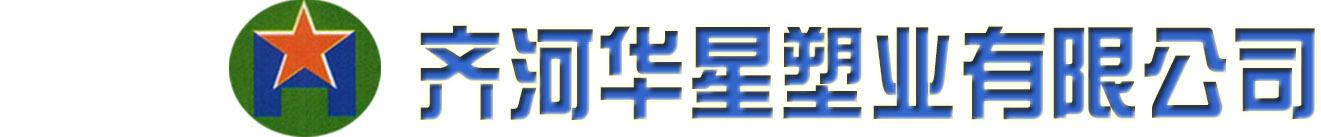 齐河华星塑业有限公司