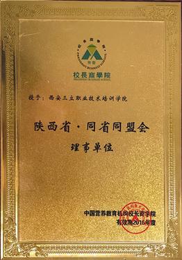 陝西省同盛同盟會理事單位授權資格證-西安茄子app官网下载茄子8職業技術學校