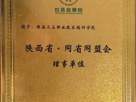 陕西省同盛同盟会理事单位授权资格证-西安三立职业技术学校