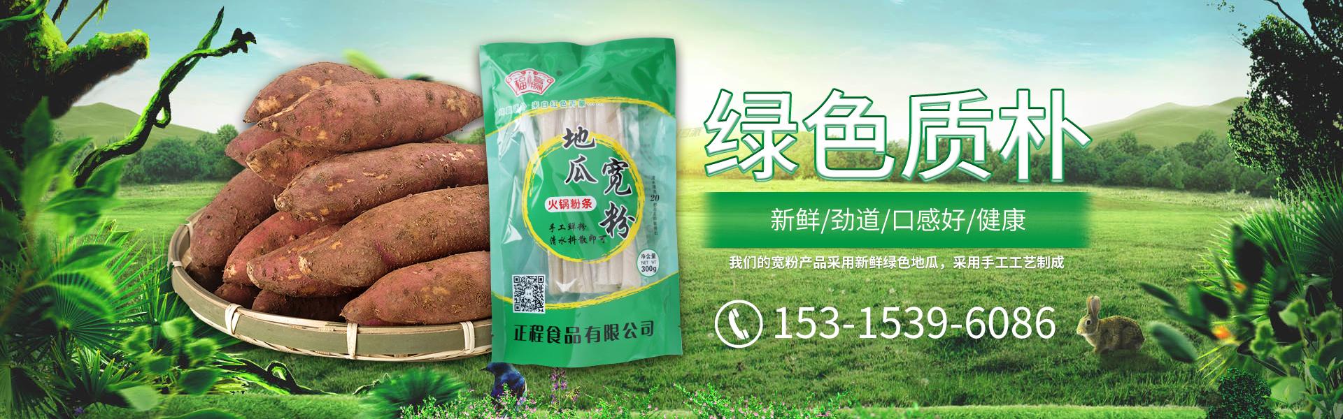 红薯粉生产厂家,火锅宽粉,山东绿豆粉条,宽粉生产厂家