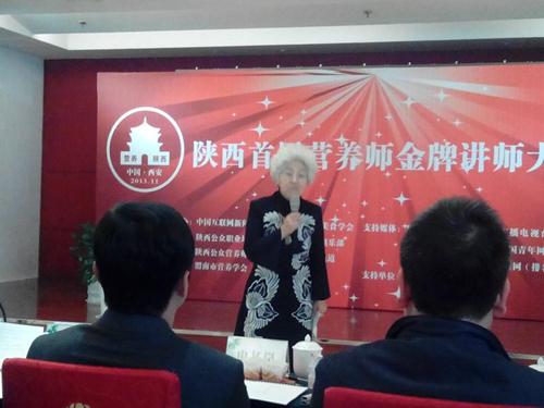 陝西首屆營養師金 牌講師大賽-西安茄子视频官方職業技術學校