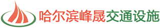 哈尔滨峰晟交通设施有限公司