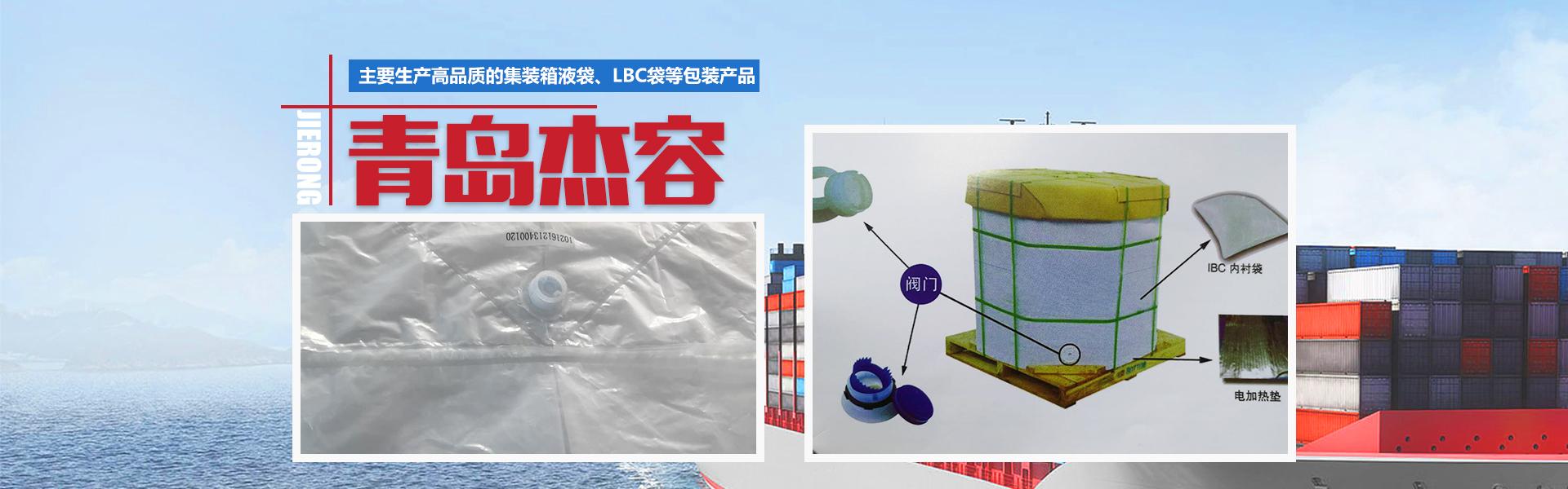 青岛杰容包装有限公司是一家以集装箱液袋,IBC内衬袋等产品的研发、生产、销售、服务于一体的包装企业。