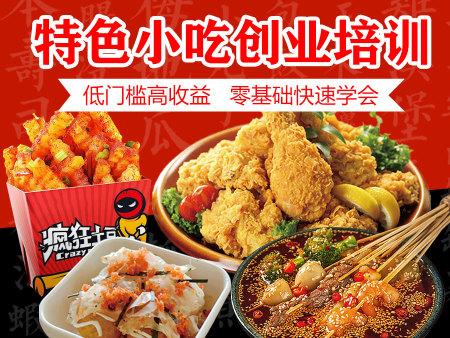 特色小吃技术万博manbet客户端下载