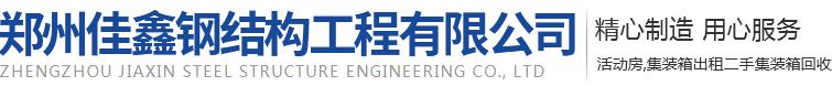 郑州佳鑫钢结构工程有限公司