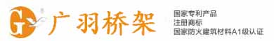 海南广羽电缆桥架设备有限公司