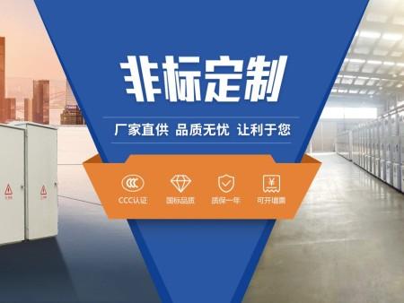 南陽成套廠家透露配電房高低壓配電柜這樣優化能省10%