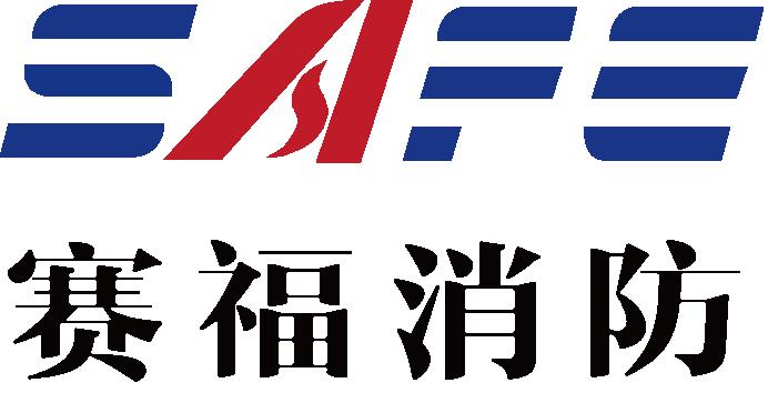 秦皇島賽福恒通消防科技有限公司
