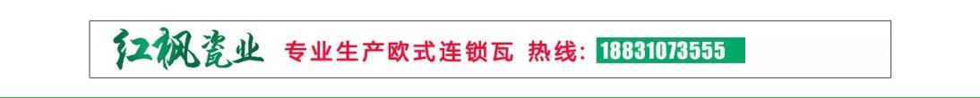 邯郸市永年区红枫瓷业有限公司