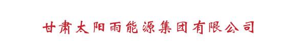 甘肃太阳雨能源集团有限公司